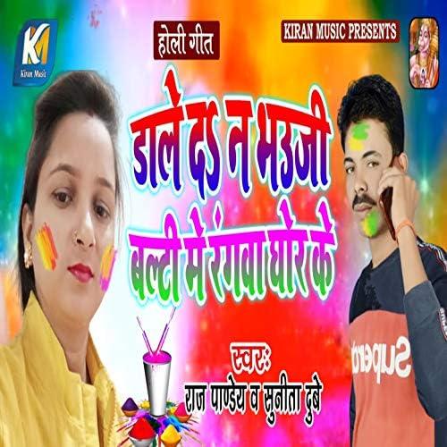 Raj Pandey, Sunita Dubey