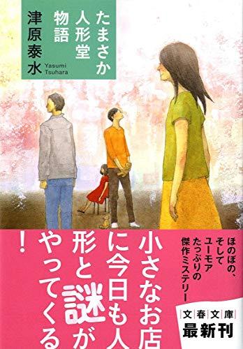 たまさか人形堂物語 (文春文庫)