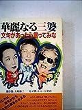 華麗なる三婆―文句があったら言ってみな (1982年)