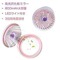 明誠 ポータブル扇風機 化粧ミラー付き扇風機 静音 長時間稼働 USB充電 メイク直し 熱中症対策 アウトドア カラフルライト付き(ブルー)