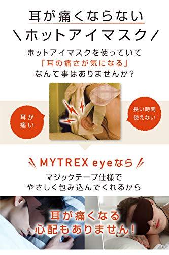 創通メディカルMYTREXeye(マイトレックスアイ)『グラフェンホットアイマスク』
