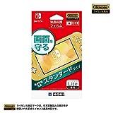 【任天堂ライセンス商品】液晶保護フィルム for Nintendo Switch Lite【Nintendo Switch Lite対応】