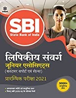 SBI Clerk Junior Associates Preliminary Exam Guide 2021 Hindi