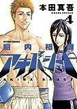 脳内格闘アキバシュート : 4 (アクションコミックス)
