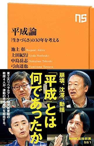 平成論―「生きづらさ」の30年を考える (NHK出版新書 561)