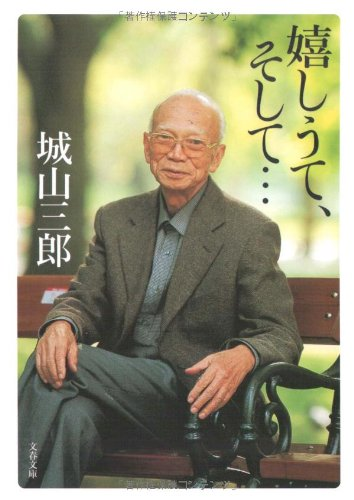 嬉しうて、そして… (文春文庫) - 城山 三郎