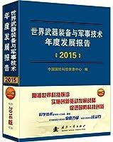 世界武器装备与军事技术年度发展报告(2015)