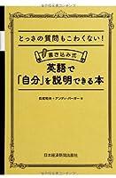 とっさの質問もこわくない! 書き込み式 英語で「自分」を説明できる本