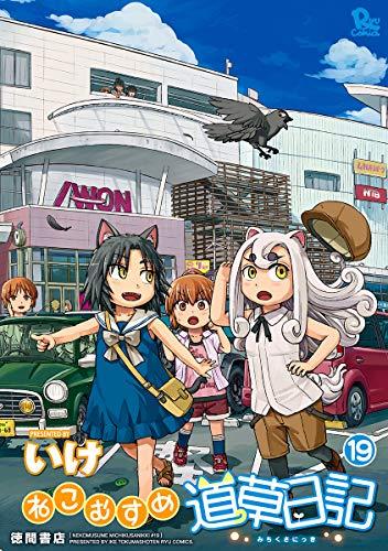 ねこむすめ道草日記 19 (リュウコミックス)