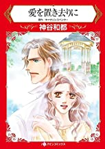 表紙: 愛を置き去りに (ハーレクインコミックス) | 神谷 和都