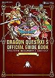 【Nintendo SwitchTM版】ドラゴンクエストXI 過ぎ去りし時を求めて S 公式ガイドブック【アクセスコード付き】 (デジタル版SE-MOOK)