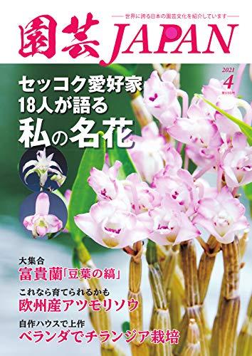 園芸Japan 2021年4月号 (2021-03-12) [雑誌]