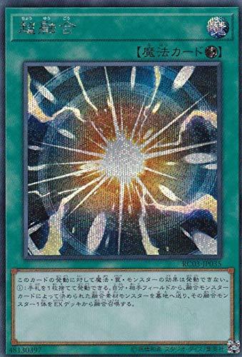 遊戯王 RC03-JP035 超融合 (日本語版 シークレットレア) RARITY COLLECTION-PREMIUM GOLD EDITION-