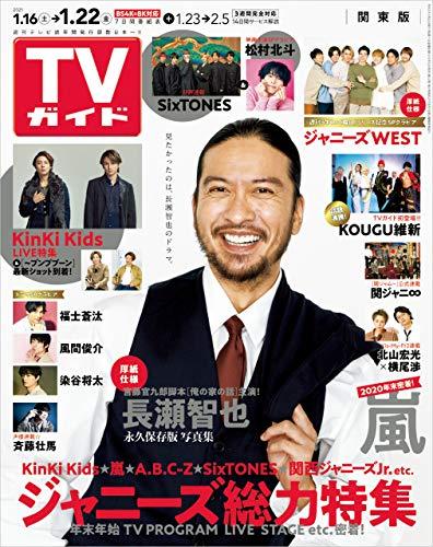 TVガイド 2021年 1/22号 関東版 [雑誌]
