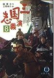 三国志演義 8 (徳間文庫 440-8)