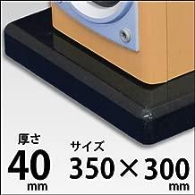 オーディオボード 天然黒御影石(山西黒)350mm×300mm 厚み約40mm ラウンドエッジ 石専門店ドットコム