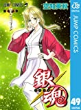 銀魂 モノクロ版 49 (ジャンプコミックスDIGITAL)