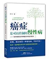 Cancer is a chronic disease that can be controlled: Professor Zhang Hua Clinical treatment of cancer 30 years of sketches and notes(Chinese Edition)