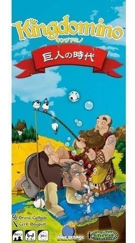 キングドミノ 拡張 巨人の時代 日本語版