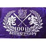 鹿児島実業 野球部 100周年記念タオル 高校野球 甲子園