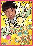 ワッキーの地名しりとり VOL.5[DVD]