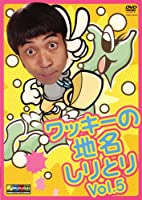 ワッキーの地名しりとり Vol.5 [DVD]