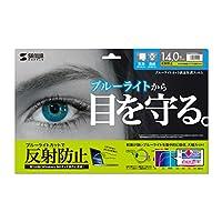 サンワサプライ 14.0ワイド対応ブルーライトカット液晶保護指紋反射防止フィルム LCD-140WBCAR