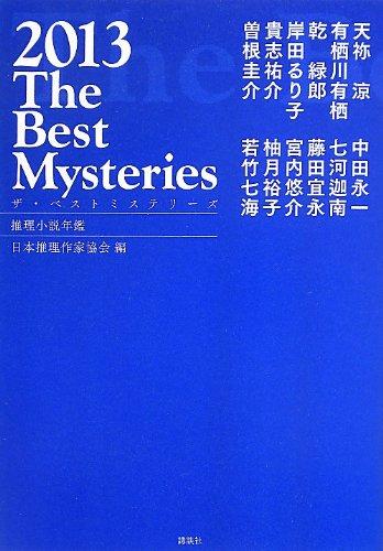 ザ・ベストミステリーズ2013 (推理小説年鑑)