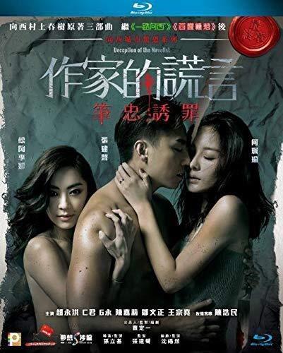 Deception of The Novelist (2019) [Blu-Ray] [Import]