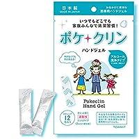 アルコール ジェル ハンド ジェル 日本製 携帯用 ポケクリン 除 菌 ジェル 通勤 旅行 156本入り (2ML-13パック)