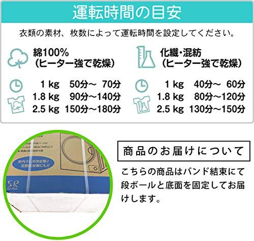 SunRuckサンルック小型衣類乾燥機乾燥容量2.5kg小型乾燥機ミニ乾燥機簡易乾燥機温風冷風タイマー省スペースコンパクト1人暮らし2.5kg一人暮らし介護育児少量便利花粉梅雨雨季オフィスペット作業着ちょっとしたふんわりやわらかカビ防止静音省エネSR-ASD025W