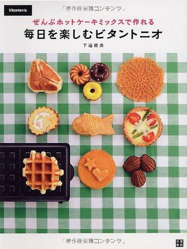 ぜんぶホットケーキミックスで作れる 毎日を楽しむビタントニオ