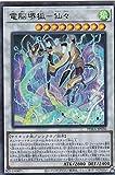 遊戯王 PHRA-JP036 電脳堺狐ー仙々 (日本語版 ウルトラレア) ファントム・レイジ
