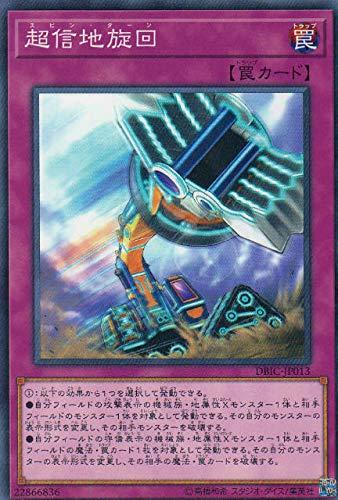 遊戯王 DBIC-JP013 超信地旋回 (日本語版 ノーマル) インフィニティ・チェイサーズ