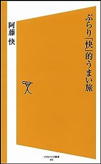 ぶらり「快」的うまい旅 (ソフトバンク新書)