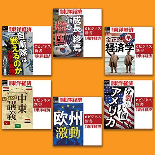 『週刊東洋経済eビジネス新書 6冊セット テーマ:激変! 世界情勢の行方』のカバーアート