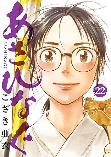 あさひなぐ (22) (ビッグコミックス)