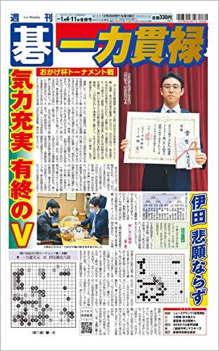 週刊碁2021年01月04・11日合併号
