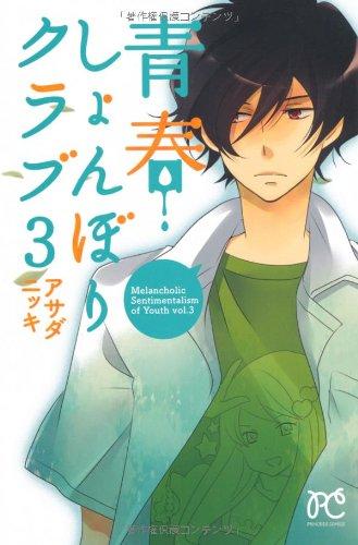 青春しょんぼりクラブ 3 (プリンセスコミックス)