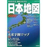 今がわかる時代がわかる 日本地図 2020年版 (SEIBIDO MOOK)
