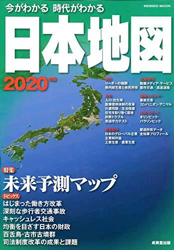 成美堂出版『今がわかる時代がわかる 日本地図 2020年版』