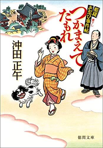姫様お忍び事件帖 つかまえてたもれ〈新装版〉 (徳間文庫)