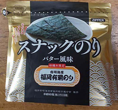 福岡有明のり 初摘み限定 スナックのり バター風味 8切80枚詰(板のり10枚分)×80P 業務用