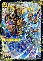デュエルマスターズ 神光の龍槍 ウルオヴェリア/神光の精霊龍 ウルティマリア / 龍解ガイギンガ(DMR13)/ ドラゴン・サーガ/シングルカード