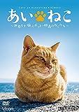 あいねこ 世界5大猫スポット・相島のねこたち[RX-5108][DVD]