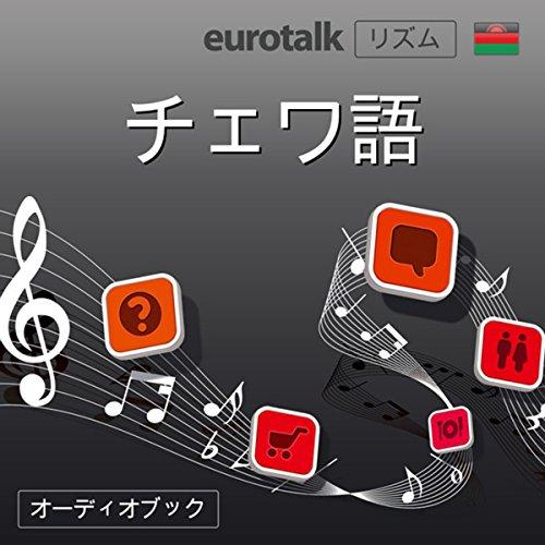Eurotalk リズム チェワ語 | EuroTalk Ltd