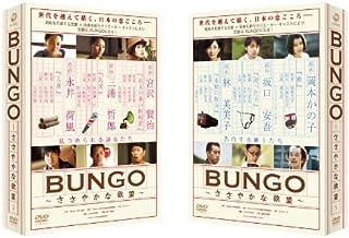 BUNGO ささやかな欲望 [DVD]