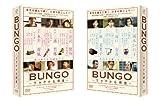 BUNGO~ささやかな欲望~[DVD]