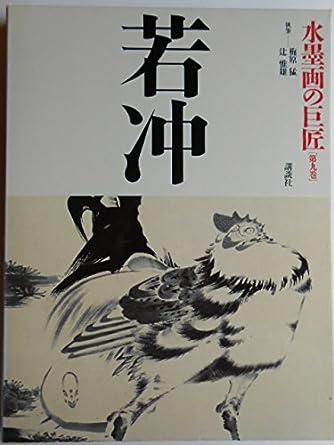 水墨画の巨匠 (第9巻) 若冲