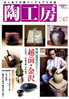 陶工房 no.47 (SEIBUNDO Mook)